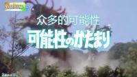 【国语】艾克斯奥特曼第二集预告