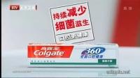 高露洁360度牙膏—选择篇30秒
