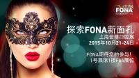探索FONA新面孔(2015上海世博口腔展)