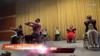 第六次中途之家大会—轮椅舞蹈小苹果