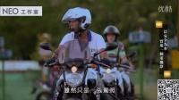 【安全为本,实现一个重机梦!】台湾摩托车安全骑行微电影短片