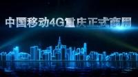 纯特效cg移动4G