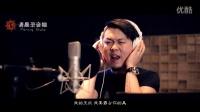 牛人翻唱《王妃》-周春瑜-上海清晨录音棚出品