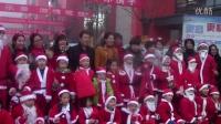 庆祝2015年圣诞节