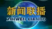 中国中央电视台新闻综合频道新闻联播栏目片头0017秒