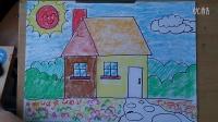 儿童画简笔画房子微课跟李老师学画画2