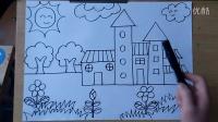 儿童简笔画简单的房子跟李老师学画画