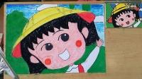樱桃小丸子儿童卡通色粉画跟李老师学画画