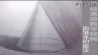 自学素描基础入门教程_素描几何形体圆锥体的画法_零基础学素描的诀窍