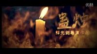 正安微电影《蛊烛》预告片 鲜光剑导演作品