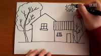 房子和树风景画简笔画跟李老师学画画