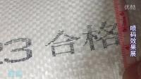 喜多力Ci3300小字符喷码机在白糖大米等编织袋上喷码大字符日期的效果及现场-广州蓝新