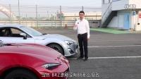 新车评网YYP对比试驾丰田86/马自达MX-5视频
