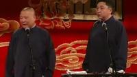 20101103郭德纲天桥剧场(相声基本功专场)