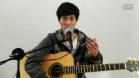 吉他弹唱教学《第二课》视唱训练,提高音准不再跑调!