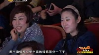 赵本山 赵海燕 刘小光 田娃 辽宁卫视春节联欢晚会《中奖了》