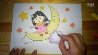 坐在月亮上的小女孩(下)儿童画跟李老师学画画