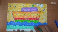 海上的大轮船如何画3-5岁幼儿美术色粉画跟李老师学画画