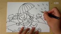 儿童画雨中撑雨伞的快乐女孩幼儿绘画(3-5岁)跟李老师学画画