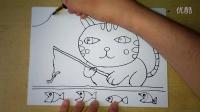 儿童画小猫钓鱼幼儿绘画(3-5岁)跟李老师学画画