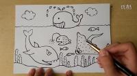 儿童画海底世界幼儿绘画(3-5岁)跟李老师学画画