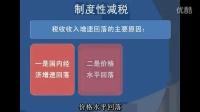 大学演讲公开课:《中国税收专题》第02课 走出税收大跃进误区