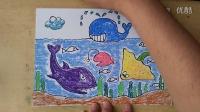儿童画海底世界2色粉涂颜色幼儿绘画(3-5岁)跟李老师学画画