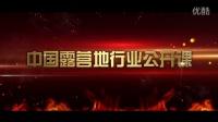 【露营天下】七月一日南京英雄会 中国露营地行业公开课