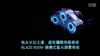 光学扫描仪BLAZE 600M刷新光学测量新高度