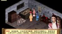 小段实况解说RPG《卧龙与凤雏》第一期