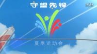 【守望先锋】夏季运动会官方宣传视频_超清中文