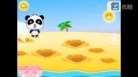 《沙滩挖挖乐》宝宝巴士游戏!儿童益智过家家!亲子早教安全教育!