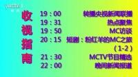 MCTV-1收视指南(2016-8-16)