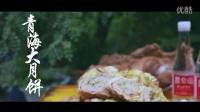 《食味Fang》第二季|Vol.03 青海传统大月饼