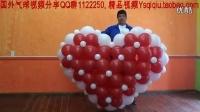 018大爱心气球制作