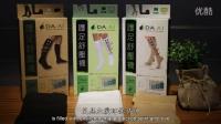 【环保再生纺织品】护足舒压袜