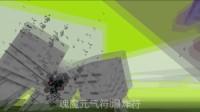 我的世界动画·爱着战Ⅴ山无棱,天地合