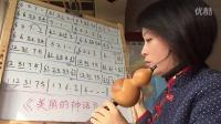 零基础自学葫芦丝第十二课《美丽的神话》教学视频
