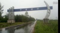 05【即刻旅行】我的摩旅 冒雨骑行终到漠河县城