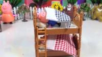 小猪佩奇玩具视频 过家家玩具 粉红猪小妹 迷你小家具