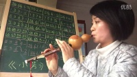 葫芦丝歌曲《小芳》教学视频2