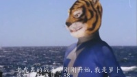 萝卜吐槽第20期 胡诌乱侃系列之铁人老虎7号—决战熔岩男!