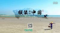 服装里的中国 预告片