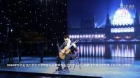 孙鹏飞2016年音乐会:古典吉他独奏《匈牙利幻想曲》