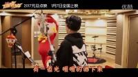 《豬豬俠之英雄豬少年》主題曲《寵愛》特别版MV