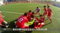 华厦学院vs华侨大学 校园足球精彩视频集锦(5-6名排名争夺赛)