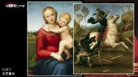 央美实验艺术-西方美术史1|习画所公开课