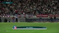 巴打Brother足球解说 实况17国王杯半决赛首回合 马德里竞技vs巴塞罗那