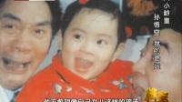 档案2015:六小龄童——孙悟空 我的命运