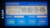 手持喷码机操作培训视频之手持喷码机参数设置讲解iDO制作-广州蓝新
